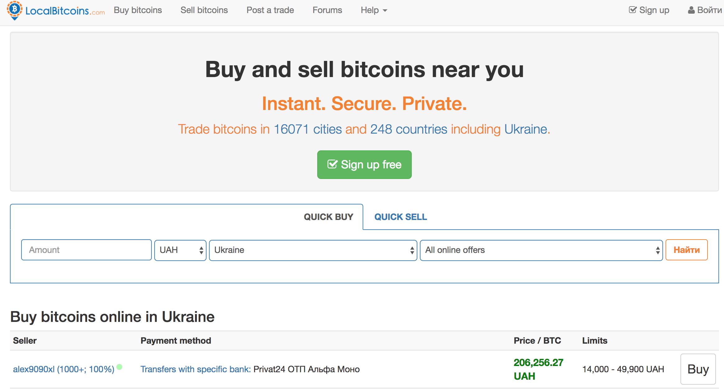 Сервис обмена Localbitcoins