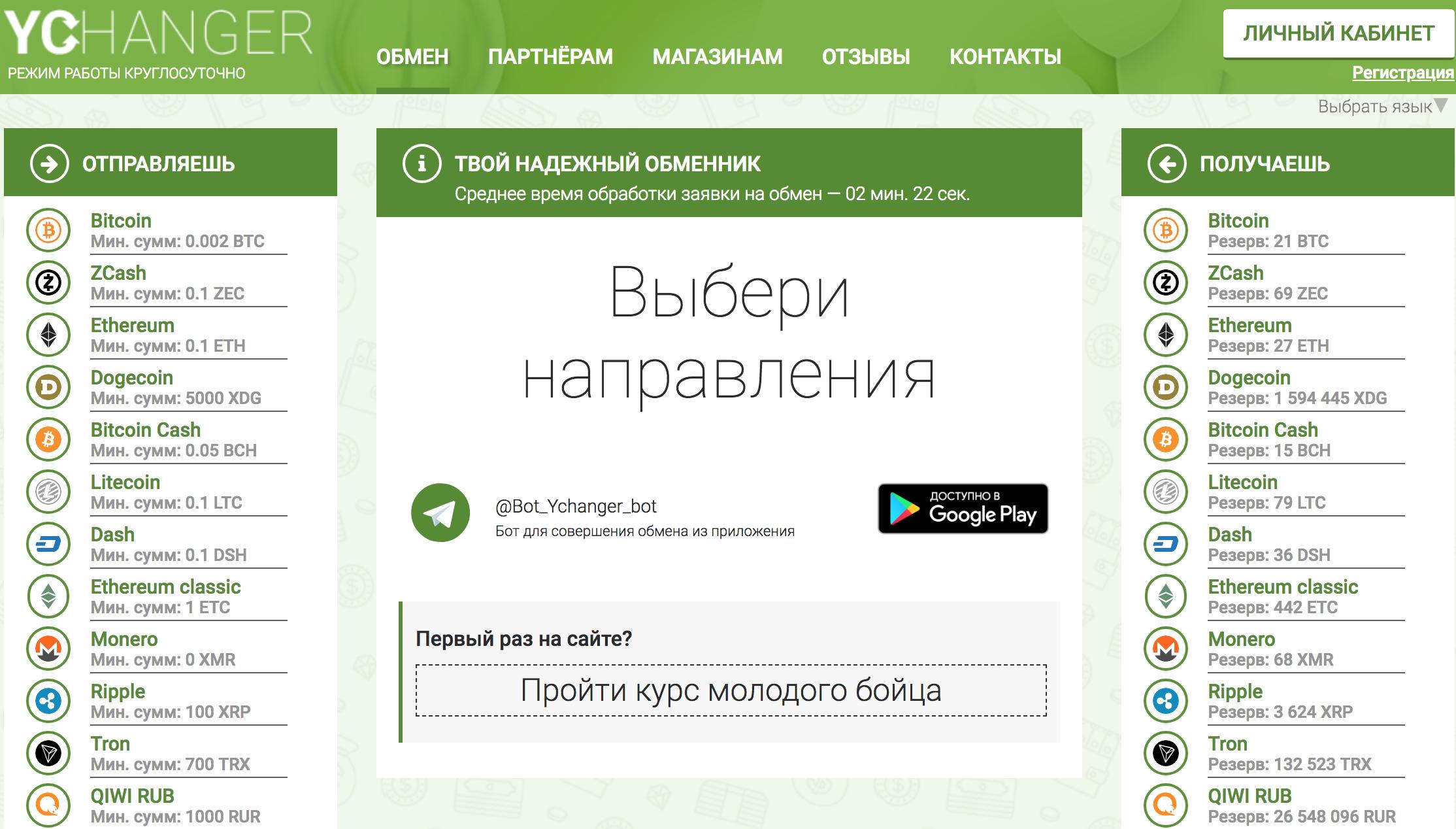 Обменник криптовалют Ychanger.net