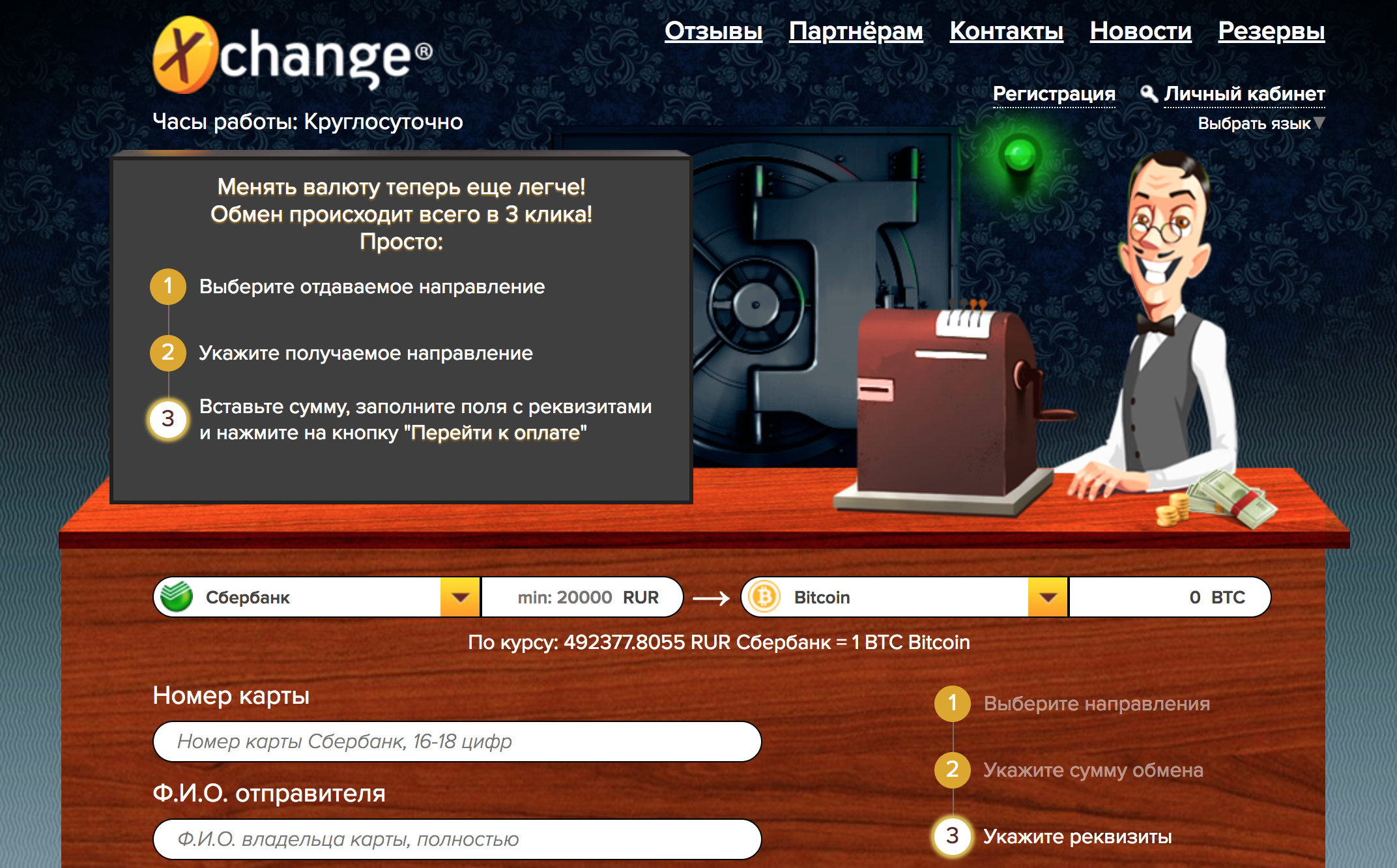 Сервис обмена Xchange