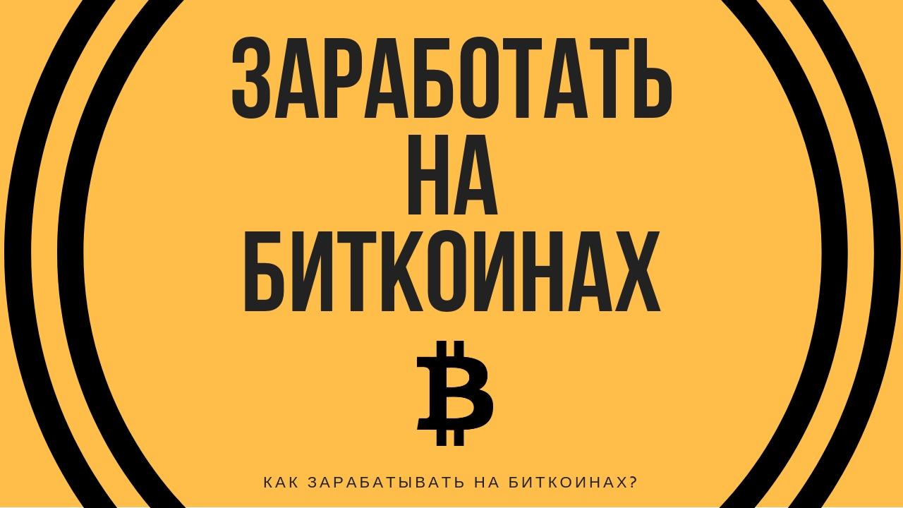 Можно ли заработать на биткоинах 2019 как покупать за биткоины